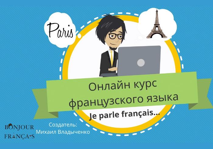 Базовый анимированный курс французского языка – уровень A1.1