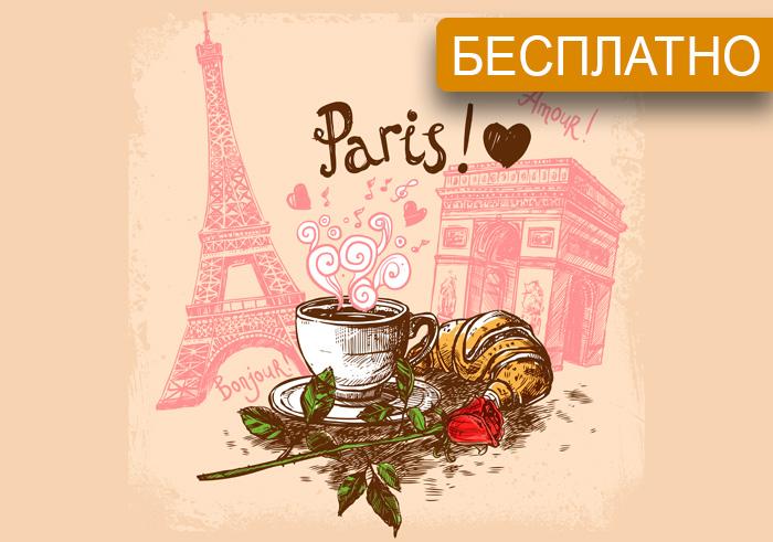 Пробный анимированный курс французского языка с нуля (6 уроков из 82)