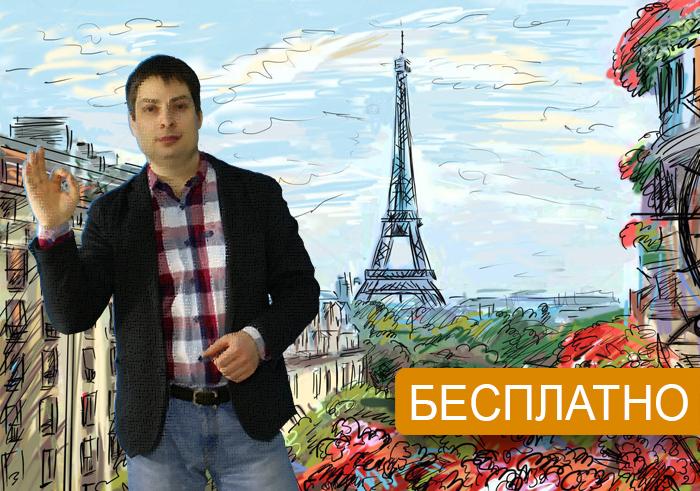 Пробный урок из Курса разговорного французского языка. Cours de français FLE – niveau A1.2